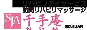株式会社桝源 リハビリデイサービス 千手庵